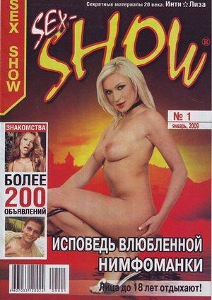 Секс журналы бесплатно